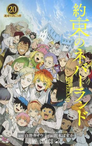 the-promised-neverland-20-vo (1)