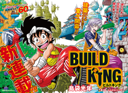 Build_King_ch001_Issue_50_2020