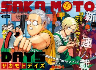 Sakamoto_Days_ch001_Issue_51_2020