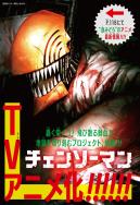 Chainsaw_Man_Poster_Issue_02_2021