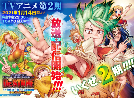 Dr._Stone_ch178_Issue_02_2021