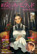 The_Promised_Neverland_Issue_02_2021