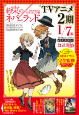 The_Promised_Neverland_Issue_05-06_2021